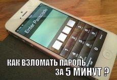 Способ обойти пароль на любом телефоне - полезные советы