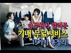 승무원이 알려준 기내무료서비스 15가지 - YouTube
