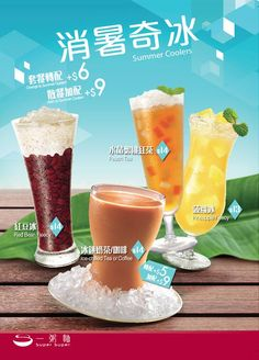 Restaurant Ad, Chinese Restaurant, Summer Ice Cream, Product Presentation, Food Menu Design, Graph Design, Cleanse Your Body, Catalog Design, Dumpling