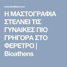 Η ΜΑΣΤΟΓΡΑΦΙΑ ΣΤΕΛΝΕΙ ΤΙΣ ΓΥΝΑΙΚΕΣ ΠΙΟ ΓΡΗΓΟΡΑ ΣΤΟ ΦΕΡΕΤΡΟ | Bioathens