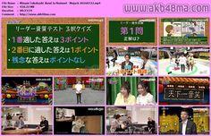 バラエティ番組160722 ミュージャックMujack.mp4   ALFAFILE160722.Mujack.rar ALFAFILE Note : AKB48MA.com Please Update Bookmark our Pemanent Site of AKB劇場 ! Thanks. HOW TO APPRECIATE ? ほんの少し笑顔 ! If You Like Then Share Us on Facebook Google Plus Twitter ! Recomended for High Speed Download Buy a Premium Through Our Links ! Keep Visiting Sharing all JAPANESE MEDIA ! Again Thanks For Visiting . Have a Nice DAY ! i Just Say To You 人生を楽しみます !  2016 720P Mujack TV-Variety ミュージャック