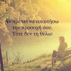 Movie Quotes, Life Quotes, Greek Quotes, Meaning Of Life, Forever Love, English Quotes, True Words, Wallpaper Quotes, Picture Quotes