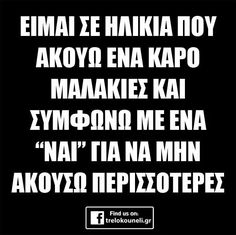 Funny Picture Quotes, Funny Quotes, Funny Humor, Funny Statuses, Greek Quotes, Some Fun, Real Life, Jokes, Mood