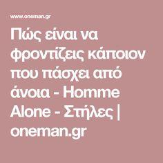 Πώς είναι να φροντίζεις κάποιον που πάσχει από άνοια - Homme Alone - Στήλες | oneman.gr