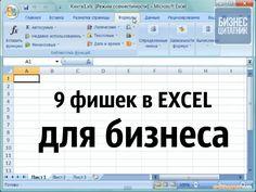 Девять малоизвестных фишек для бизнеса в Excel Microsoft Excel, Microsoft Office, Data Science, Study Tips, Self Development, Business Marketing, Self Improvement, Helpful Hints, Finance