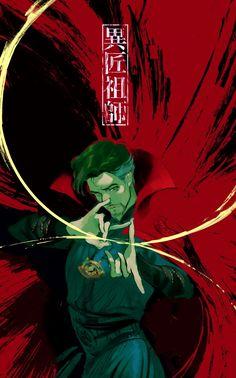 Dr Strange Poster, Doc Strange, Strange Art, Marvel Heroes, Marvel Avengers, Marvel Comics, Flash Comics, Captain America, Midnight Son