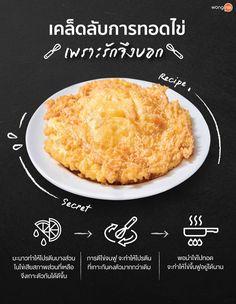 Thai Food Menu, Easy Cooking, Cooking Recipes, Authentic Thai Food, Food Menu Design, Cafe Food, Everyday Food, Desert Recipes, Diy Food