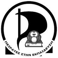 Πειρατές στην εκπαίδευση
