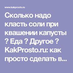 Сколько надо класть соли при квашении капусты 🚩 Еда 🚩 Другое 🚩 KakProsto.ru: как просто сделать всё