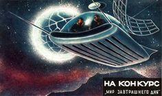 Александр Климов, Усть-Каменогорск с конкурса «Мир завтрашнего дня», ТМ–5/1970