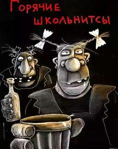 ART - CARICATURE - VASYA-LOZHKIN.RU