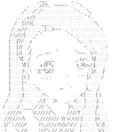 """""""水瀬伊織(アイマス2)のAA""""    #アイドルマスター #AA #ウィキまとめ"""