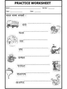 Worksheet of Hindi - Make Simple Words-Hindi Practice sheet-Hindi-Language Lkg Worksheets, Worksheets For Class 1, First Grade Math Worksheets, Hindi Worksheets, Money Worksheets, English Worksheets For Kids, Phonics Worksheets, Hindi Language Learning, Learn Hindi