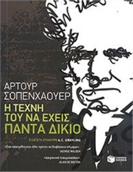The Art of Being Right by Arthur Schopenhauer (Greek version) Book Worms, Books To Read, Mindfulness, Sayings, Reading, Greek, Google, Gifts, Food