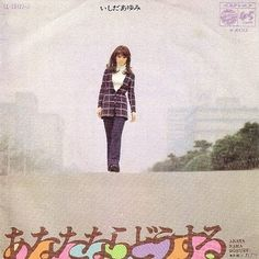 Ayumi Ishida Singer | ishida ayumi - anata nara do suru