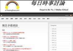 Share today article by blog.e-Putonghua.com & www.e-Putonghua.com 騰訊爭霸網銀 15. SEP, 2013   生詞:  1. 震撼(zhèn hàn): 內心受到強烈的衝擊或感動。 例句: 這部電影的故事情節很震撼。  2. 渠道(qú dào): 比喻門路或途徑。 例句: 她透過這種渠道終於得到了準確的消息。  3. 獲悉(huò xī): 瞭解、知道。 例句: 近日獲悉油價要暴漲。  4. 差異(chā yì): 區別;不同。 例句: 我們觀察了很久才看出兩者的差異。  5. 轉讓(zhuǎn ràng): 把自己的東西或合法利益或權利讓給他人。 例句: 傑西把財產轉讓給他的兒子。  討論:  1. 根據報導,面對阿裏巴巴的新產品「餘額寶」,騰訊是如何還擊的? 2. 請問你怎麼看待這一系列的創新產品?