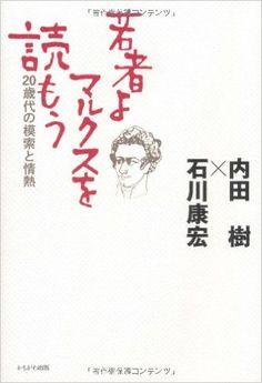 若者よ、マルクスを読もう (20歳代の模索と情熱) : 内田 樹, 石川 康宏 : 本 : Amazon