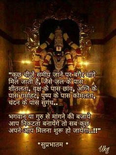 Good Morning Saturday Images, Hindi Good Morning Quotes, Morning Greetings Quotes, Happy Morning, Good Morning Messages, Good Morning Wishes, Funny Wife Quotes, Beautiful Morning Pictures, Hinduism Quotes