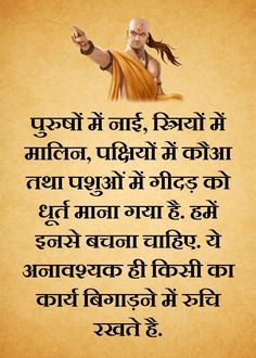 Hindi Quotes On Life, Motivational Quotes In Hindi, Positive Quotes, Life Quotes, Inspirational Quotes, Sunny Quotes, Geeta Quotes, Chanakya Quotes, Courage Quotes