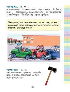 МОЙ ПЕРВЫЙ СЛОВАРЬ РУССКОГО ЯЗЫКА Blog, Learn Russian, Russia, Blogging