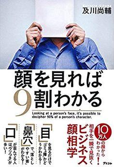 顔を見れば9割わかる | 及川尚輔 |本 | 通販 | Amazon