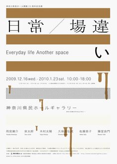 Japanese Poster: Everyday / Out of place. Tokyo Pistol. 2009
