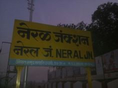 Neral in Mahārāshtra