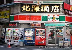 Japanese convenience store with vending machines