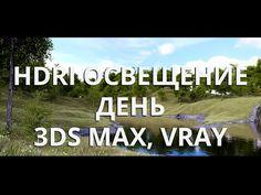 Освещение в 3D Max Vray HDRI Уроки по 3Ds Max - дневное освещение в 3D Max. Освещение в 3D Max - YouTube