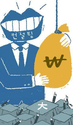1년 8900억 '머니게임'… 대학구조개혁 컨설팅업체들 신났다 기사의 사진