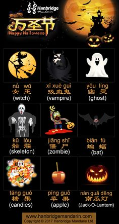 happy Halloween in Chinese