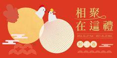 Ad Layout, Brochure Layout, Layout Design, Japan Graphic Design, Graphic Design Posters, Web Panel, Leaflet Design, Chinese Design, Word Design