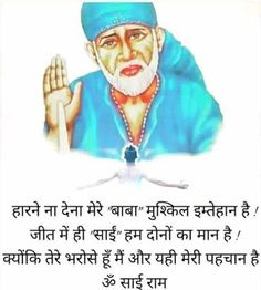 Good Morning Friends Quotes, Good Morning Prayer, Good Night Quotes, Motivational Thoughts In Hindi, Love Quotes In Hindi, Good Thoughts Quotes, Sai Baba Miracles, Shirdi Sai Baba Wallpapers, Sai Baba Hd Wallpaper