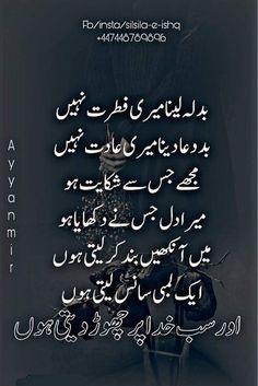 Urdu Funny Poetry, Poetry Quotes In Urdu, Best Urdu Poetry Images, Urdu Poetry Romantic, Ali Quotes, Love Poetry Urdu, Girly Quotes, People Quotes, Urdu Quotes