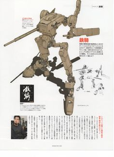 From Steel Battalion, love the proportions of the weapons, looks realistic