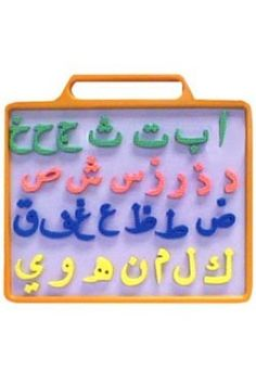 Arabic Alphabet Magnetic Board, By: Noorart, Inc. Number Chart, Arabic Alphabet, Alphabet Coloring, Arabic Language, Learning Arabic, Games For Kids, Fun Activities, Lesson Plans, Magnets
