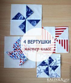 "Мастер-класс ""Четыре вертушки"" - Ярмарка Мастеров - ручная работа, handmade"