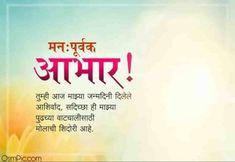 ( Top 30 वाढदिवस आभार ) Birthday Abhar Banner Marathi Hd B. Birthday Wishes Reply, Birthday Images For Her, Hd Happy Birthday Images, Thank You For Birthday Wishes, Happy Birthday Wishes Photos, Birthday Thanks, Happy Birthday Posters, Happy Birthday Name, Happy Birthday Banners