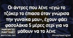 Stupid Funny Memes, Funny Quotes, Funny Statuses, Free Therapy, Try Not To Laugh, Greek Quotes, True Words, True Stories, Jokes