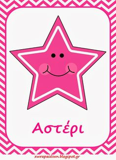 Pink stars clipart star clip art image present Mathematics Geometry, Teaching Geometry, Teaching Shapes, Shapes Flashcards, Flashcards For Kids, All About Me Preschool, Math For Kids, Form Poster, Star Clipart