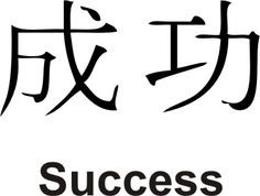 chinese symbol for success