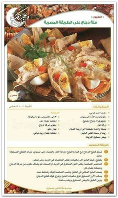 egyptian foodarabic recipesarabic forumfinder Choice Image