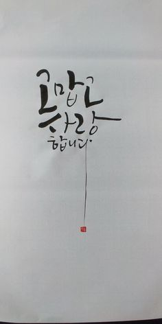 Calligraphy Tutorial, Calligraphy Art, Doodle Lettering, Hand Lettering, Bible Verses Quotes, Words Quotes, Korean Handwriting, Short Messages, Great Words