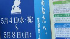 蹴上浄水場一般公開The Keage Purification Plant:KYOTO PROMENADE 京の散歩道(京都市東山区)