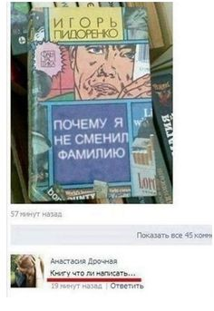 Funny Jokes, Hilarious, Russian Memes, Learn Russian, Describe Me, Some Fun, Laughter, Haha, Funny Pictures