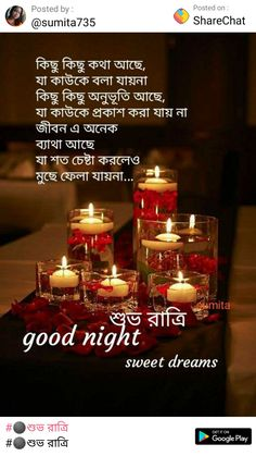 Good Night Baby, Good Night Sweet Dreams, Lakshmi Images, Good Morning Photos, Good Night Image, Girly Pictures, Be Yourself Quotes, Bangla Quotes, Images For Good Night