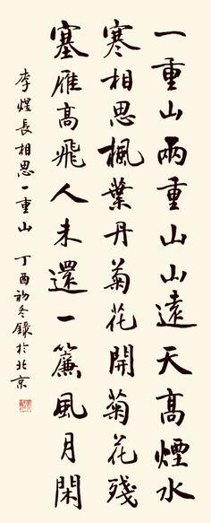 李煜 - 長相思一重山