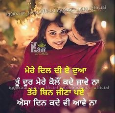 😊😊😘😘😘😘😊😊😘😘 Please Turn on post notifications ⤴️ Like👍 comment✍️ & Share✅✅✅ ————————————————————— I Love You Quotes, Love Yourself Quotes, Me Quotes, Qoutes, Quotes About Attitude, Feeling Sad Quotes, Love Sayri, Sad Texts, Punjabi Quotes