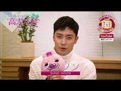 YouTube [ SUNG HOON ] #성훈 #ソンフン #NobleMyLove in JAPAN「高潔な君」 Sung Hoon Bang 성훈