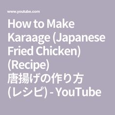 Karaage (Japanese fried chicken) is easily one of the greatest fried chickens in the world. It's exceptionally flavorful, juicy and ultra crispy, and absolut. Japanese Fried Chicken, Flavored Oils, Japanese Dishes, Rice Wine, Cooking Equipment, Food Print, Chicken Recipes, Youtube, Kitchen Equipment